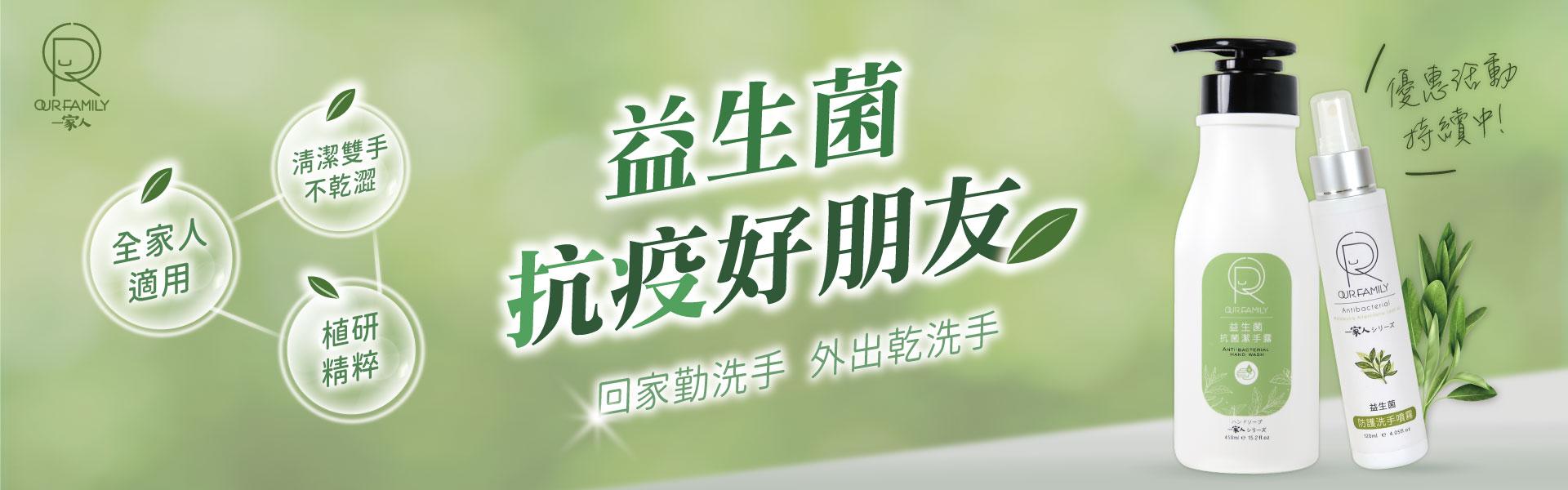 0528防疫-banner3